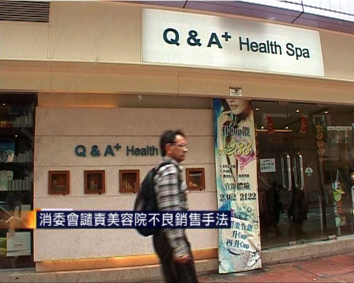 消委會點名譴責美容院銷售手法不良