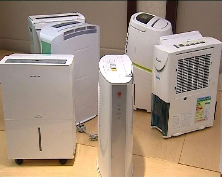 消委會測試12款抽濕機10款遜產品標示