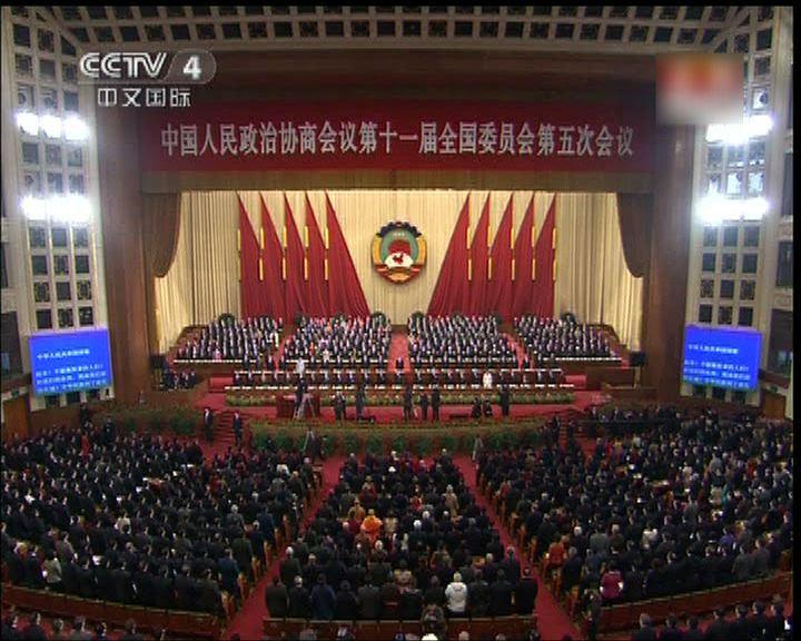 全國政協會議開幕