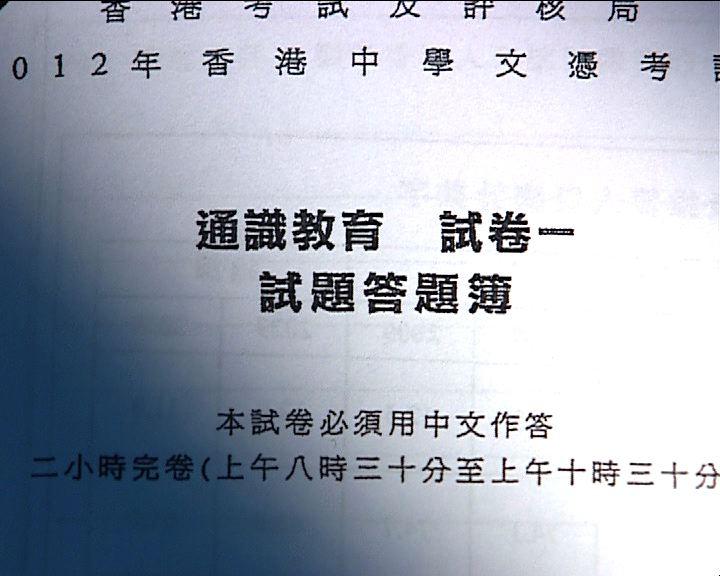 考評局明年初完成文憑試檢討