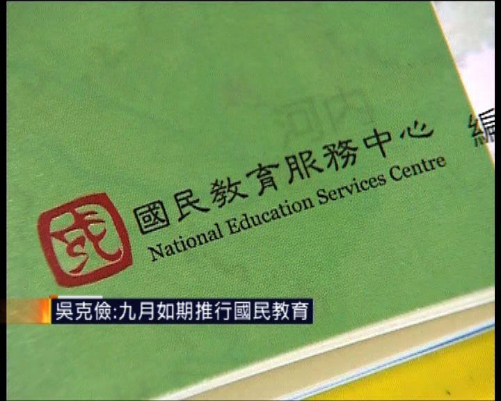 吳克儉:九月如期推行國民教育