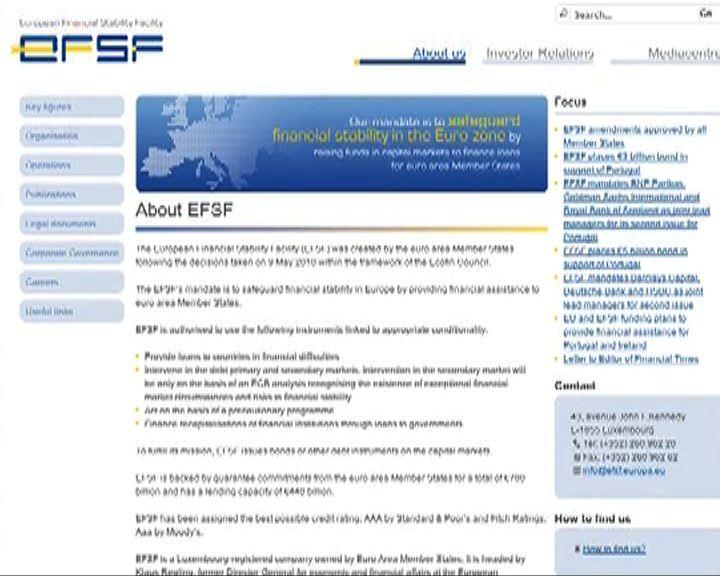 標普降EFSF評級