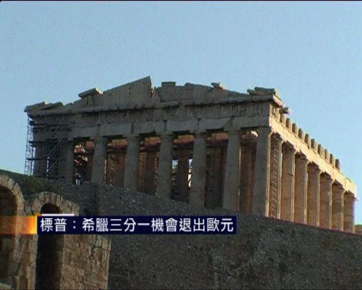 標普:希臘三分一機會退出歐元