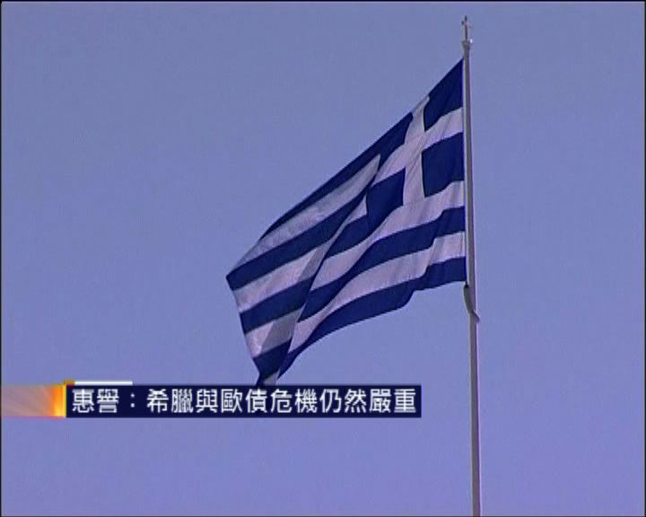 標普維持希臘三分一機會脫歐