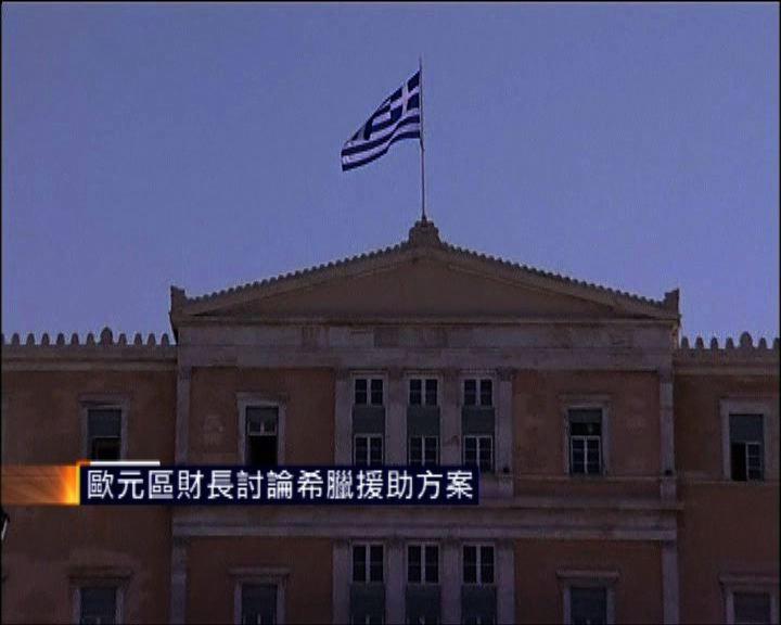 歐元區財長討論希臘援助方案