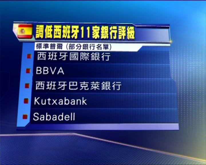 標準普爾調低11家西班牙銀行評級