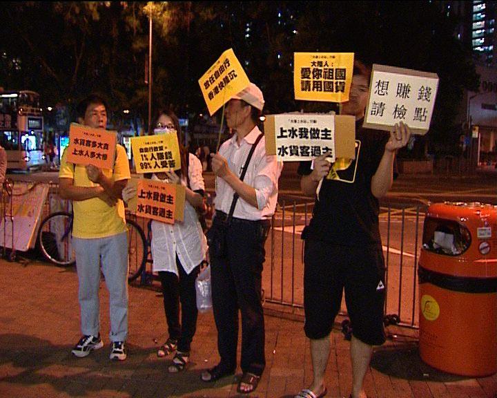 有市民晚上抗議水貨活動
