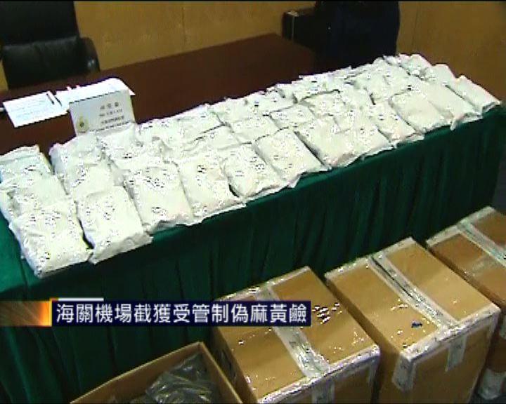 海關機場截獲受管制偽麻黃鹼