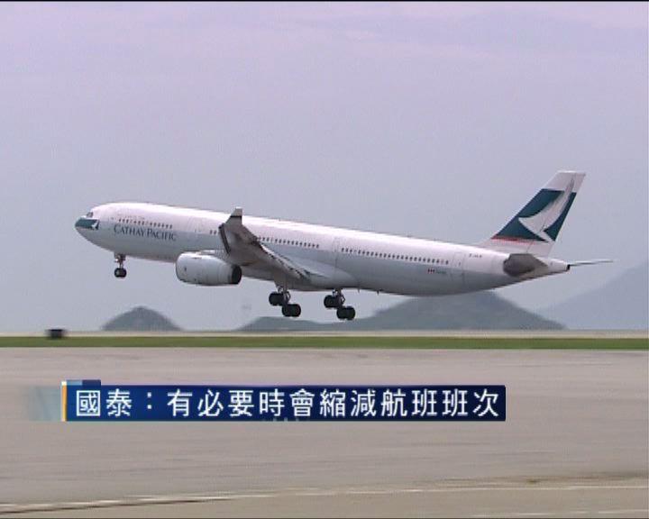 國泰:有必要時會縮減航班班次