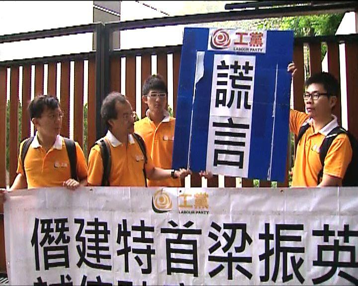 數名工黨成員到梁宅示威