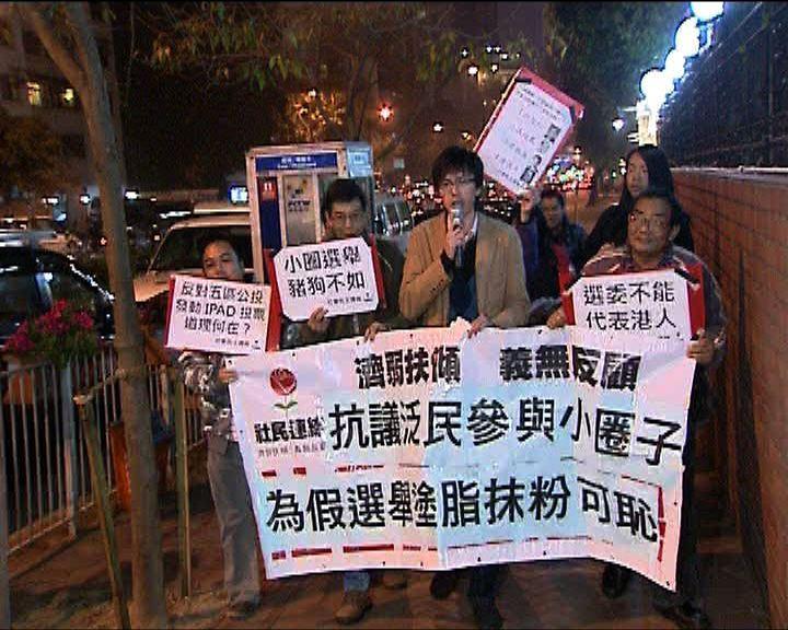泛民特首參選人首場辯論社民連場外抗議