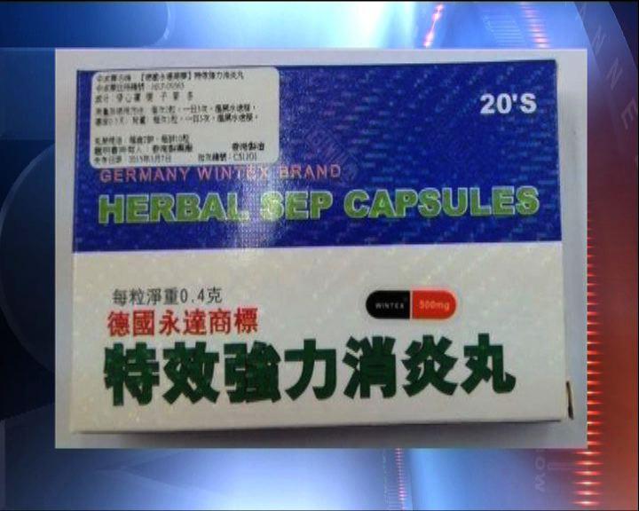 衞生署:鉻超標膠囊來自廣州