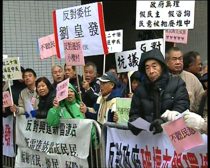 過百屯門居民反對劉皇發獲委任