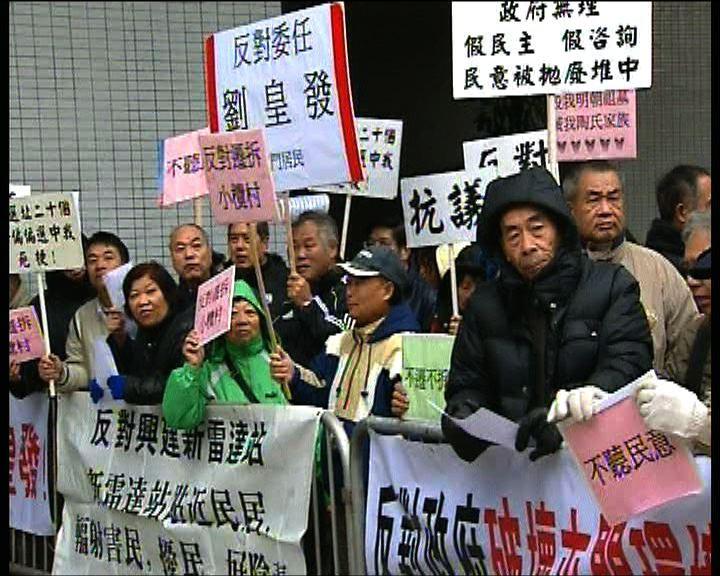 過百居民示威抗議劉皇發獲委任為區議員