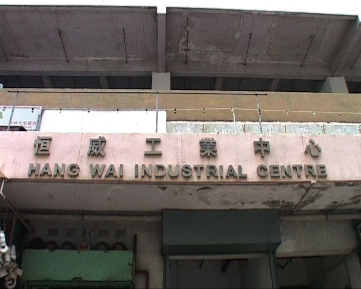 屯門火警單位揭發製毒工場