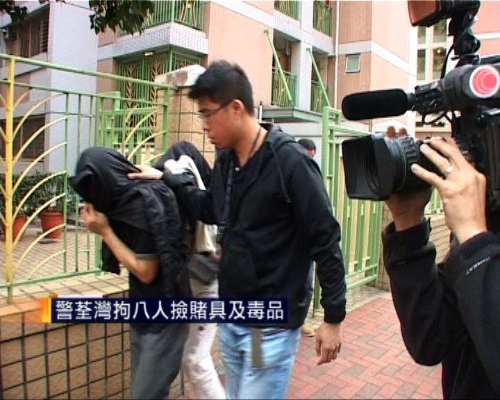 警方在荃灣拘八人撿賭具及毒品