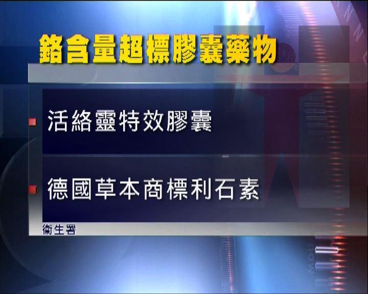 香港製藥全面回收膠囊中成藥