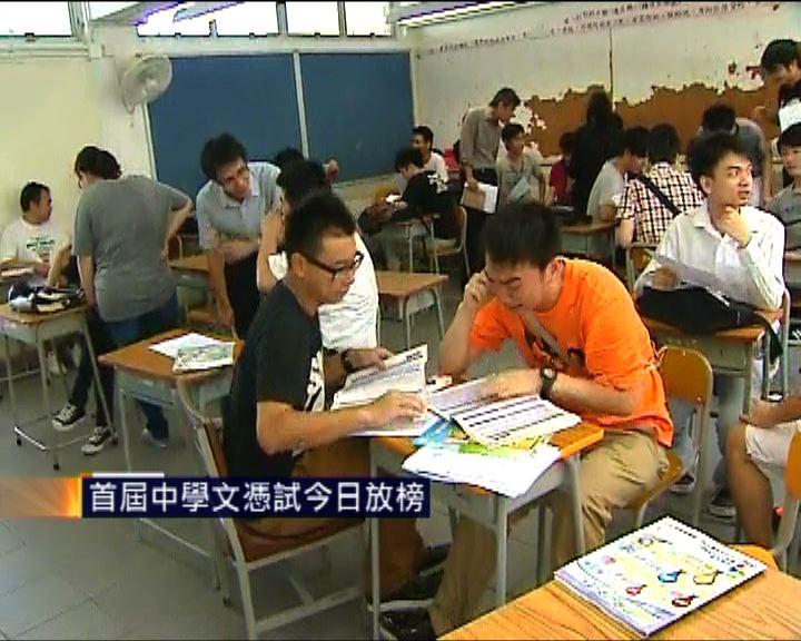 首屆中學文憑試今日放榜學生心情緊張