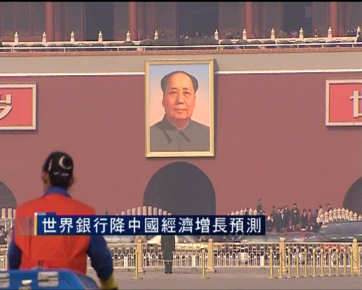 世界銀行降中國經濟增長預測