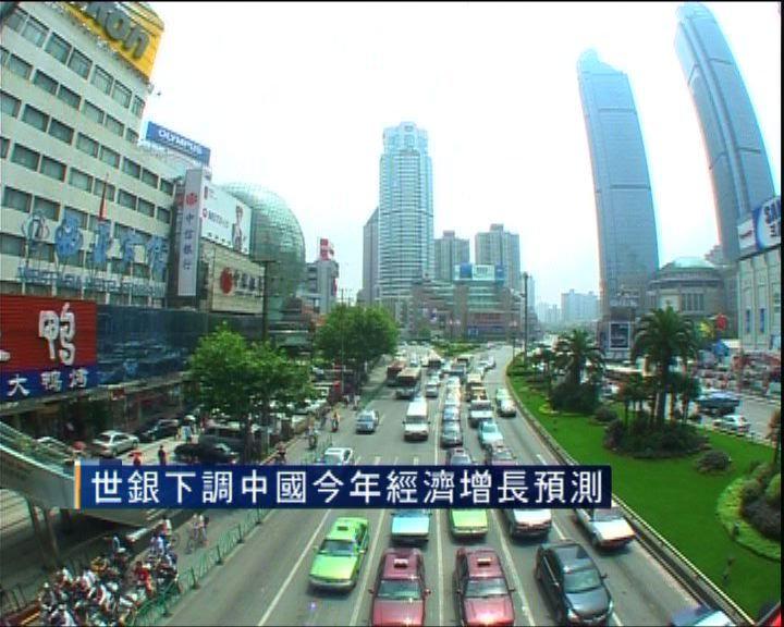 世銀下調中國今年經濟增長預測