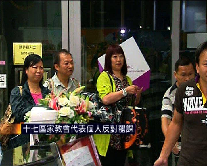 十七區家教會代表個人反對罷課