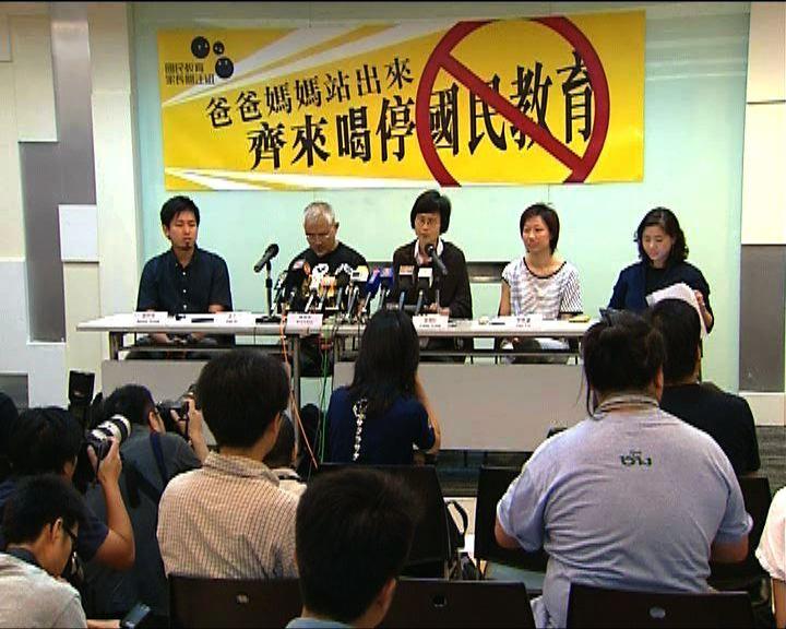 多個團體下周日遊行反國民教育