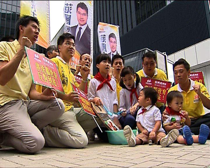 團體請願促停止推行國民教育