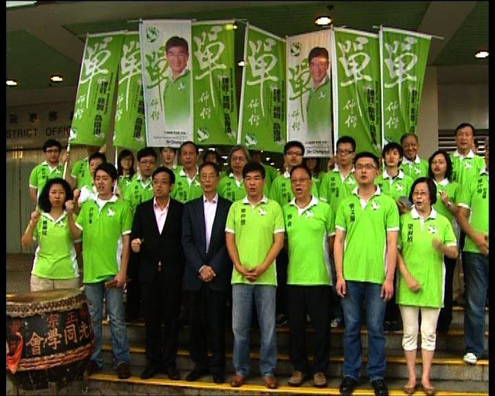 民主黨單仲偕報名參選香港島