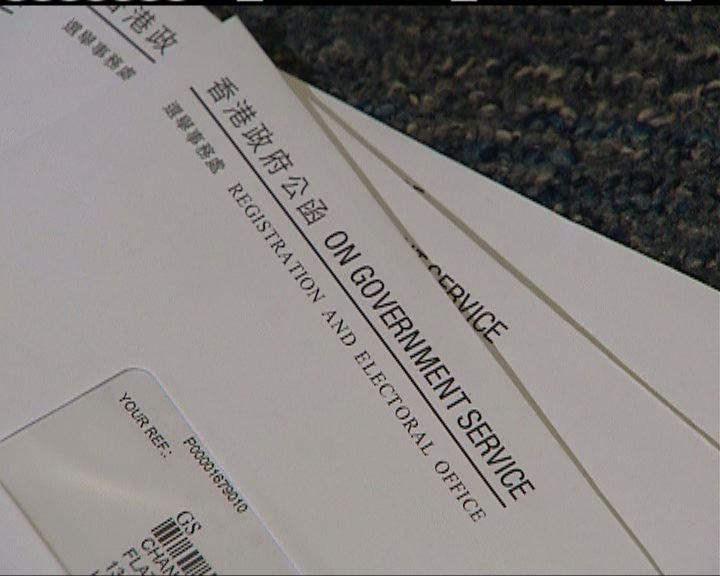 選舉事務處將抽查選民資料防種票
