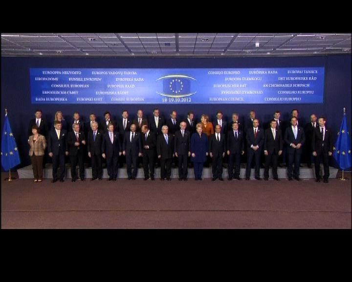 歐盟達共識 成立銀行聯盟路線圖