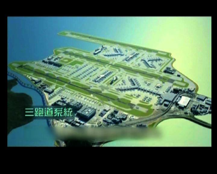 消息指行會通過興建機場第三條跑道