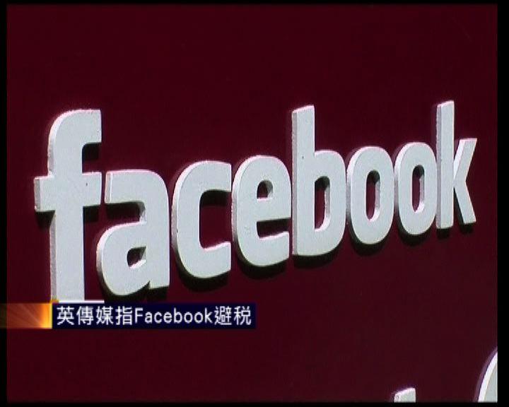 英傳媒指Facebook避稅