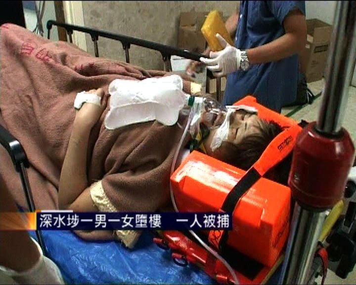 深水埗墮樓事件列為傷人案處理