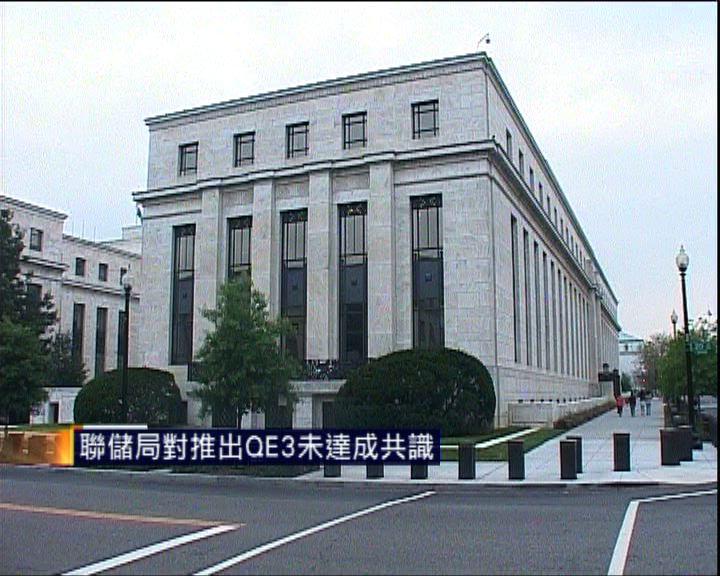 聯儲局委員對推出QE3未達成共識