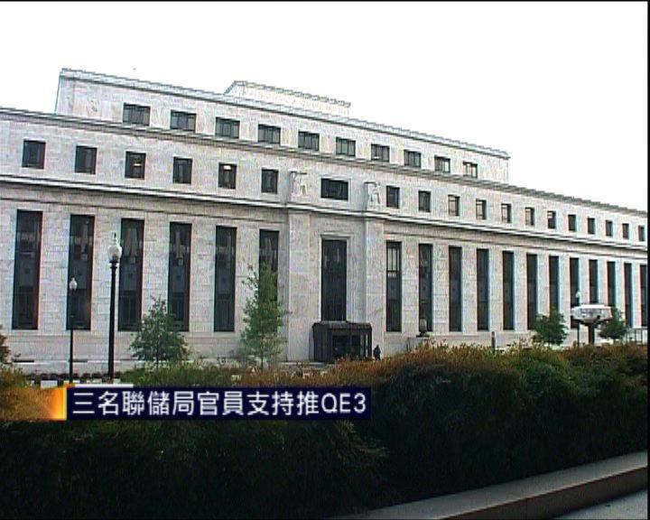 三名聯儲局官員支持推QE3