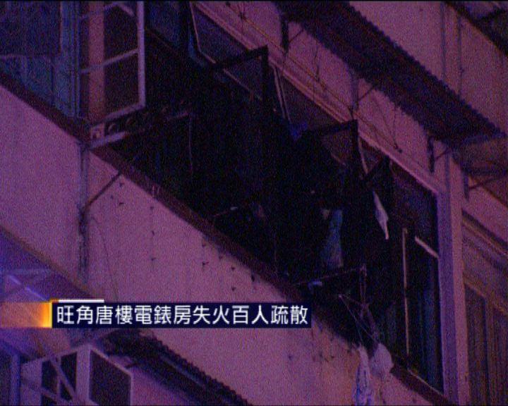 旺角唐樓電錶房失火百人疏散