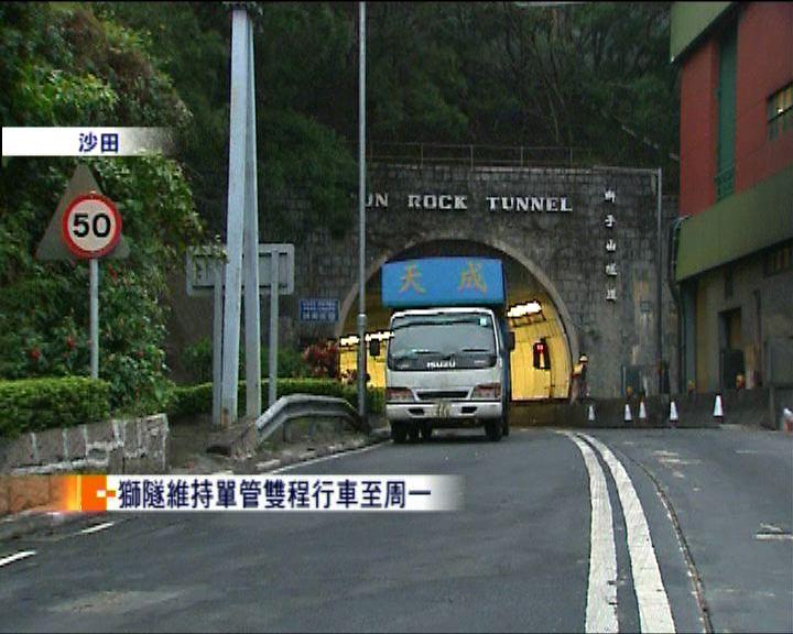 獅隧單管雙程行車將延至周一