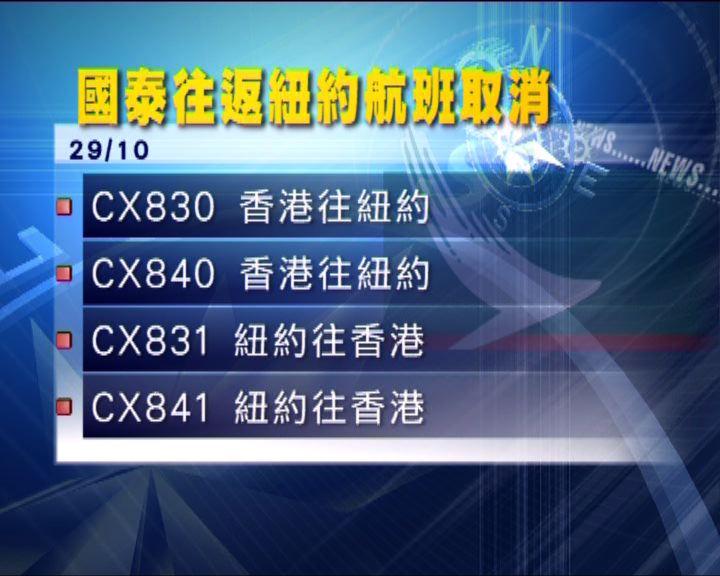 國泰取消四班來往紐約香港航班