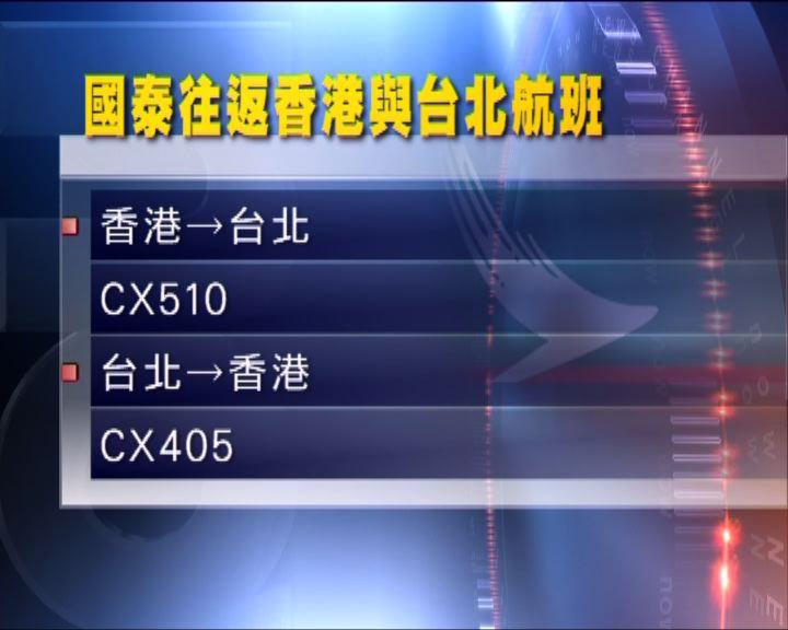 國泰下午六時起暫停來往香港與台北航班