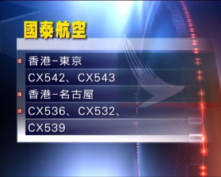 多班往來香港日本航班受颱風影響