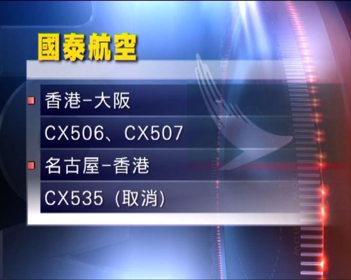 十多班往來香港日本航班取消或延遲