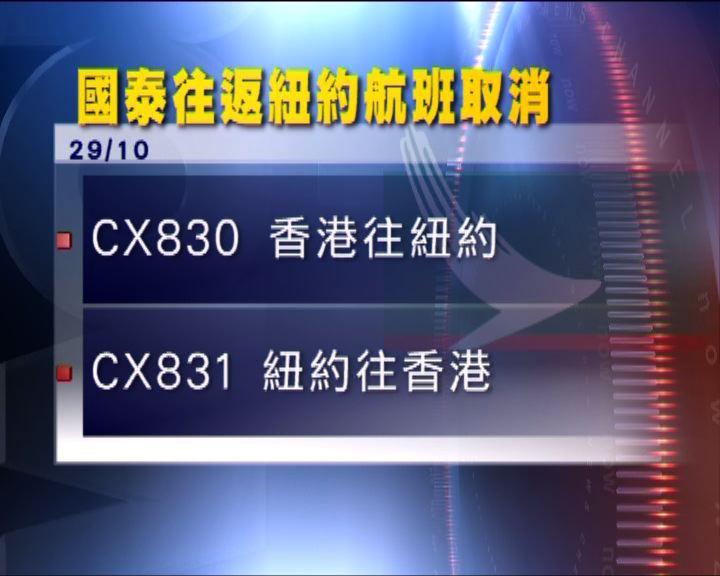 兩班往來香港紐約航班取消