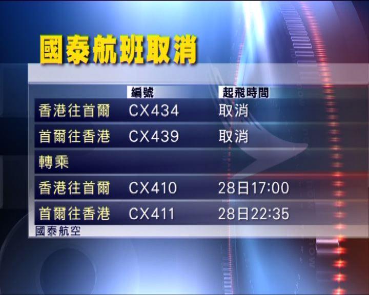 兩班周二往返首爾航班受布拉萬影響取消
