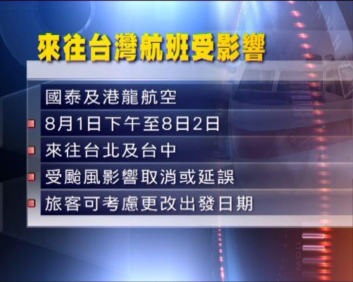 國泰港龍往來台灣航班受颱風影響