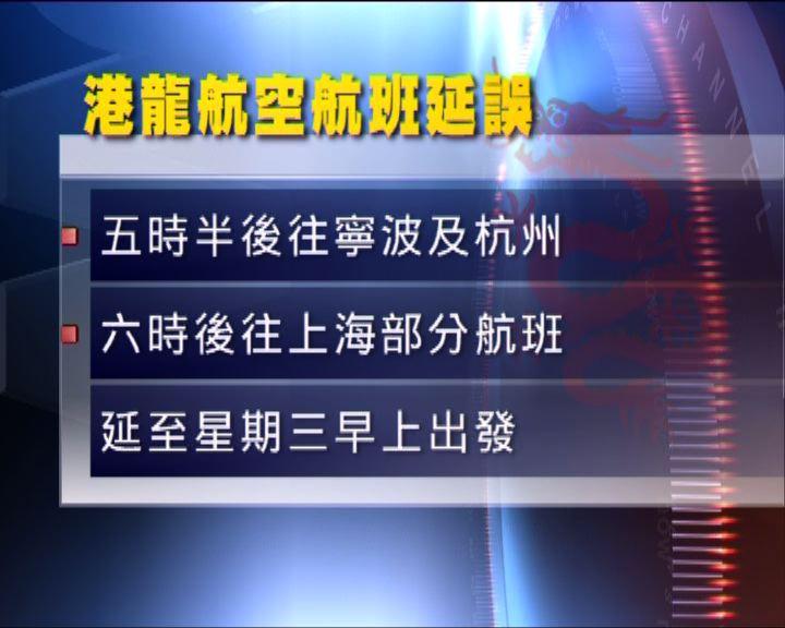 颱風海葵影響往浙江一帶航班