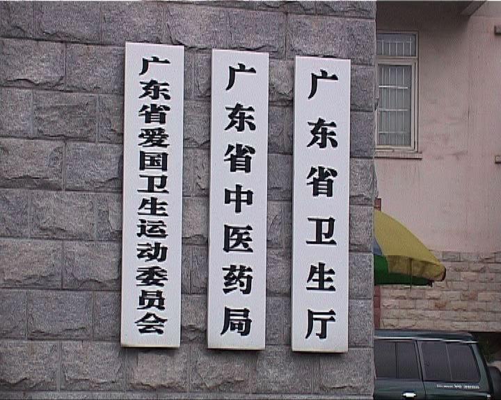 廣東省衞生廳跟進男童感染禽流感個案