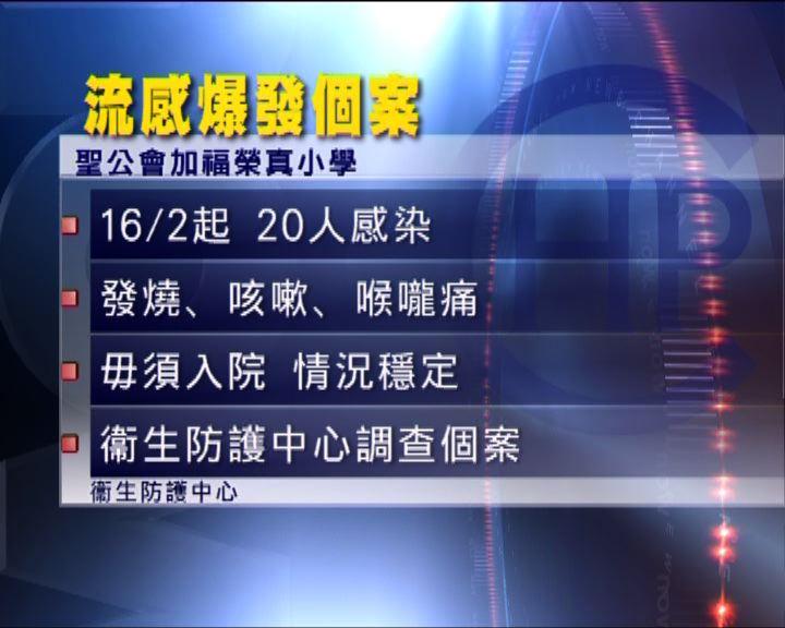 北區一小學爆發流感20名學生受感染