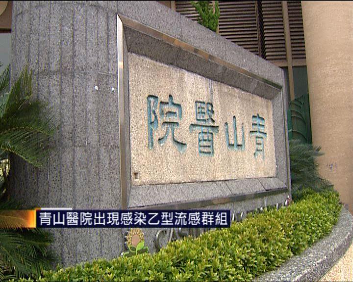 青山醫院出現感染乙型流感群組