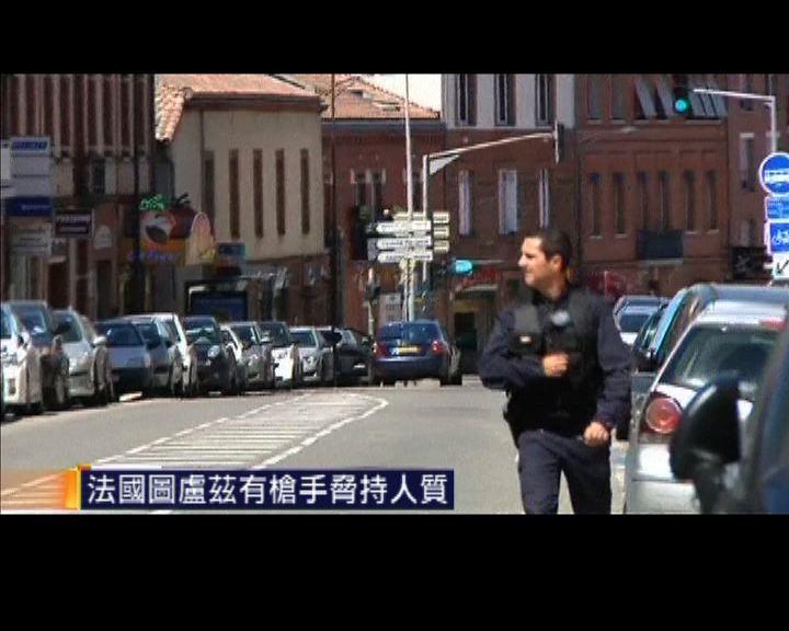 法國圖盧茲有槍手脅持人質