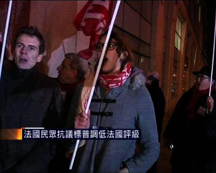 法國民眾抗議標普調低法國評級